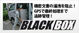 機密文書の漏洩を阻止!GPSで最終処理まで追跡管理!