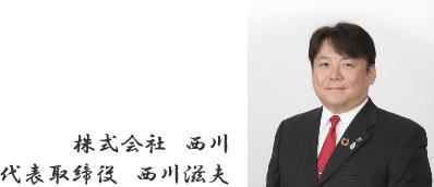 株式会社 西川 代表取締役 西川滋夫