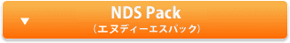 DS Pack Systems(ディーエスパックシステム)