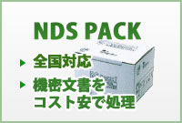 NDSパック